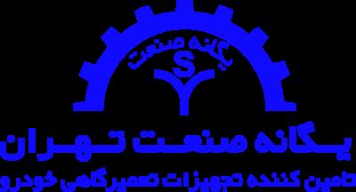 شرکت یگانه صنعت تهران   تامین کننده تجهیزات نوین تعمیرگاهی خودرو